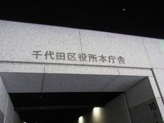 千代田区役所 食堂 - 千代田区役所本庁舎