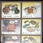 うなぎすみの坊 本町店 -
