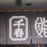 千春鮨 - 千春鮨 小樽