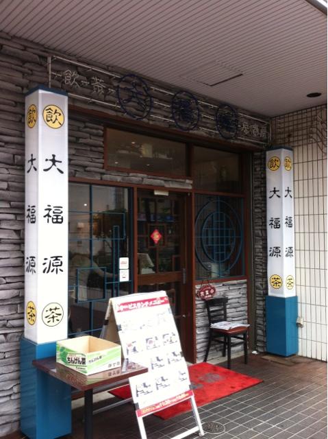 大福源 綾瀬店