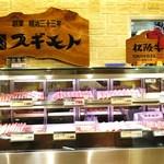 キッチン・スギモト - 和牛の売り場
