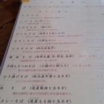 19537838 - メニュー 細麺せいろか  太麺 田舎を選べます