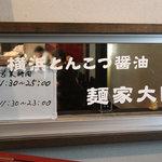 麺家 大国 - 「横浜とんこつ醤油」って書いてありますが、そんな感じはしません。