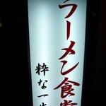 粋な一生 - お店の看板です。ラーメン食堂です。ラーメン食堂って言葉は初めて聞いたかも。