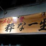 粋な一生 - この店名がいいですよね。粋な一生ですよ。普通では考えつかないような店名ですよね。