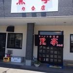 黒亭  - お店の玄関