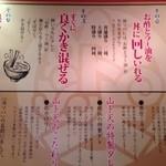油そば専門店 山ト天 - 油ソバの食べ方