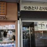 焼き鳥 とりしん - 左のお店がテイクアウトのとり信ですね。