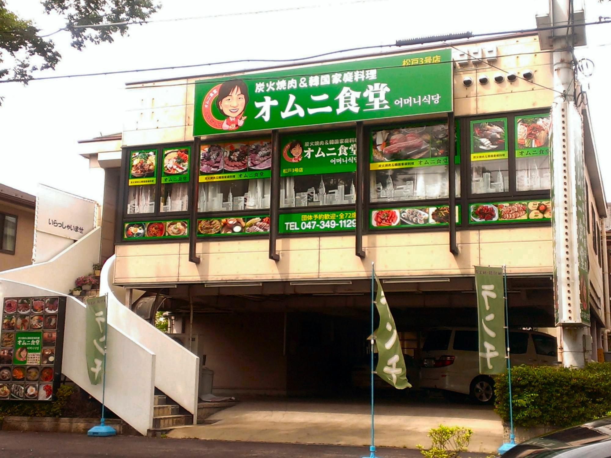 オムニ食堂 松戸3号店
