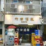 竹田酒販 - 料理写真: