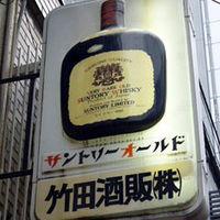 竹田酒販-