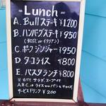 レストラン ブル -