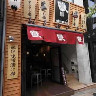 神楽坂駅徒歩3分!待ち合わせにも便利です