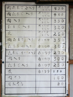 中野商店 name=