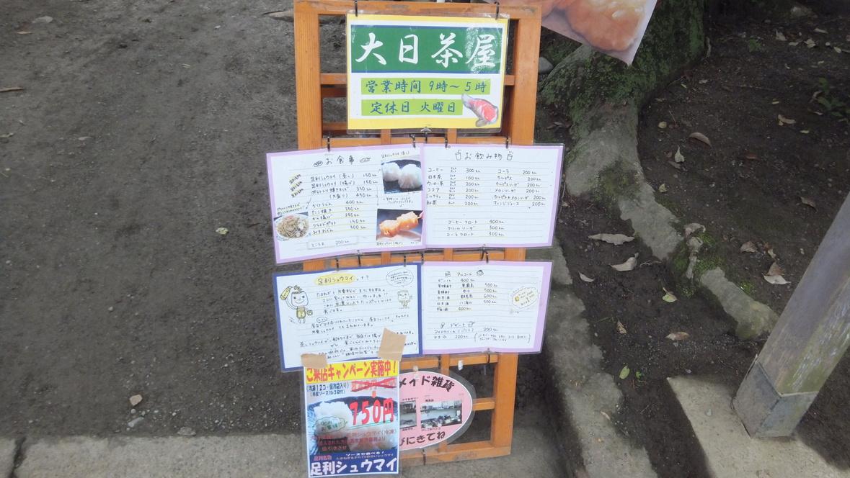 大日茶屋 name=