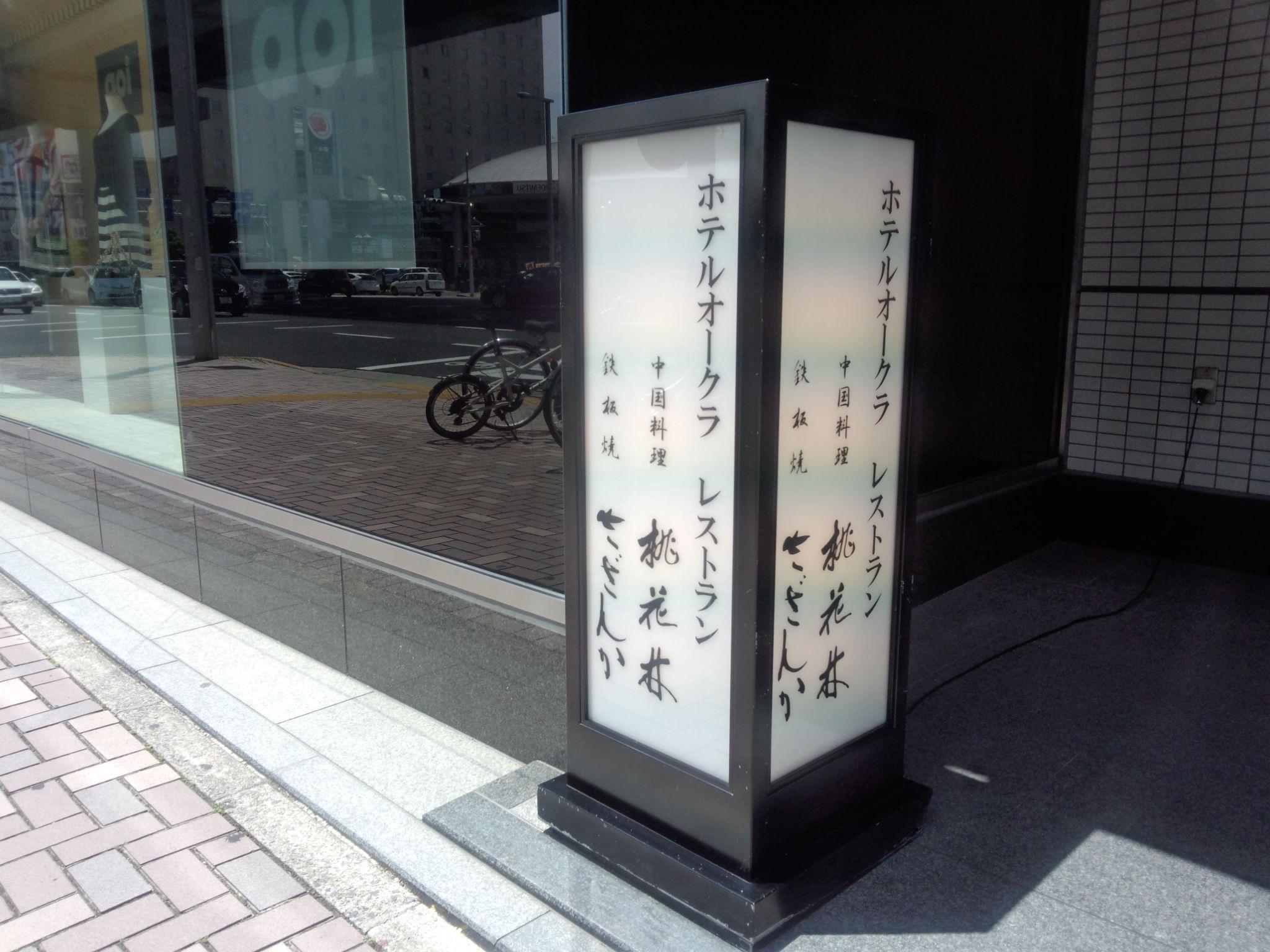 ホテルオークラレストラン名古屋 テレピア