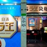日清ラ王 袋麺屋 - 日清ラ王袋麺屋@渋谷駅ホームです