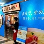 日清ラ王 袋麺屋 - 日清ラ王袋麺屋@渋谷駅