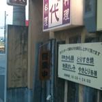 19558898 - 宮代