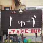お好み焼 じゅう - お好み焼 じゅう ニセコ