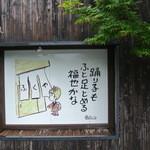 福也 - 『はらたいら氏』のイラスト