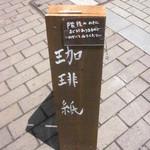 珈琲 紙 - シブイ手書き看板