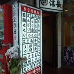 80円焼鳥専門 信長 木場店 -