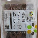 19565554 - 北海道チョコ'豆ねじり 420円