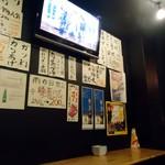 愛徳 - テレビのある店内。