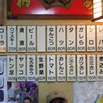 島田屋 - 焼鳥はまさに60円均一状態!!」