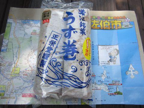 正栄堂製菓
