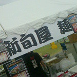 新旬屋 麺 - お店テント