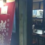 謳歌屋 ごん蔵 - 屋台村2店舗分のゆったりスペース