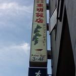 19572670 - なつかしの東明飯店なのですが…