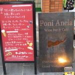 ポニ・アネラ -
