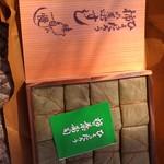 19580293 - H25/3柿の葉寿司