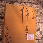 19580314 - H25/3柿の葉寿司