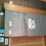銀座 鮨青木 - 以降は2013年6月です。