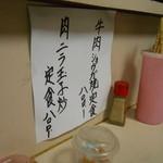 19584013 - 手書きメニュー