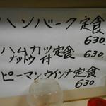 19584032 - 手書きメニュー