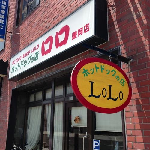 ロロ 豊岡店