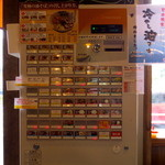 歌志軒 - 券売機で購入します
