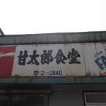 甘太郎食堂 - 甘太郎食堂 長万部