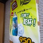 大越 - ここに伝説のハイリキプレーン1リットルが!!