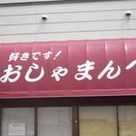 合田 そば店 - そばの合田 長万部