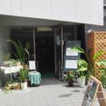 自然派カフェ 米野かりぃ堂 -