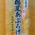 19594113 - 栃尾あぶらあげ…210円