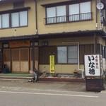 日本料理 いな穂 - 駐車場もあり