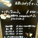リベリュール ルージュ - 喫茶メニュー看板