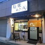 19594930 - 麺家 あき成